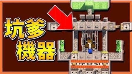 【巧克力】『Minecraft: 坑爹机器』100种坑爹机关...绝对弄死你!