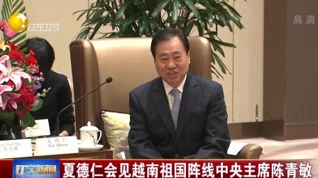 夏德仁会见越南祖国阵线中央主席陈青敏 辽宁新闻 20181130