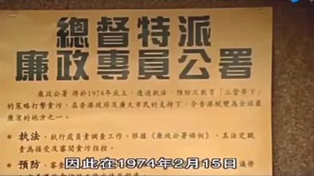 1974年香港廉政公署成立, 聽完這番話就知道背景了