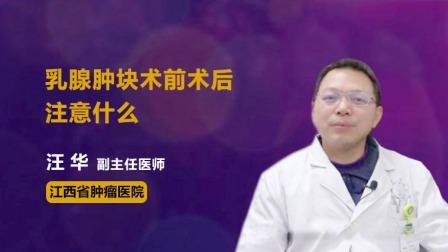 乳腺肿块术前术后注意什么