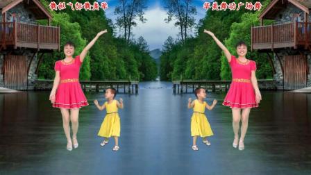 点击观看《华美舞动广场舞 美美哒 动感DJ健身舞 华美舞动和小不点最新组合》