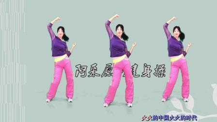阿采广场舞 火火的时代 减肥健身操 教学版 口令动作分解