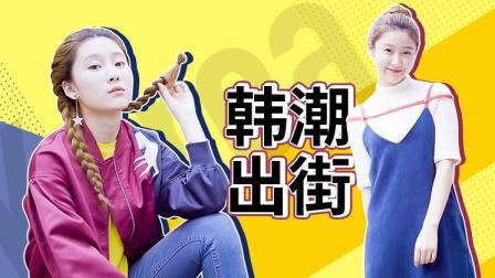 韩国女生内搭与外套的搭配技巧, 每套出街造型都被人要链接