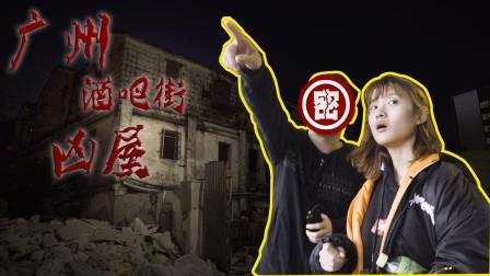 美女夜闯广州芳村酒吧凶屋 下 第8期