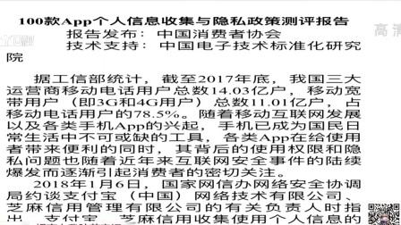 中消协发布测评报告  部分手机app涉嫌过度收集用户信息 第一时间 20181205