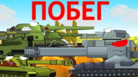 坦克世界搞笑动画: 对决, 喷火坦克和大管子蟋蟀
