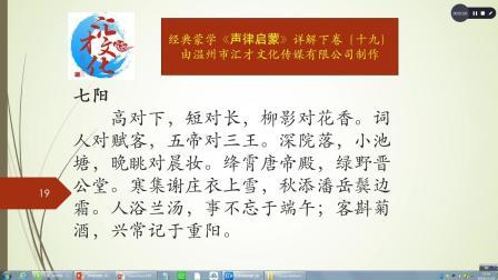 《声律启蒙》详解65下卷七阳之一本节典故有谢庄沾雪寓瑞祥