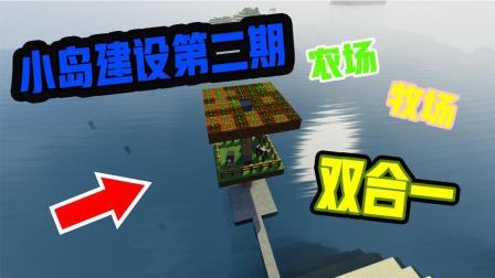 我的世界: 海外傳說島改造計劃02! 農場牧場雙合一, 吃喝不愁!