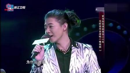 霍尊妈妈二十年后返台与霍尊演唱《橄榄树》这波合作真是太美了!