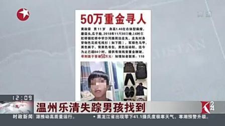 温州乐清失踪男孩找到: 警方调查