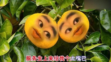 会唱歌的水果见过吗? 这首恶搞水果版《水手》改
