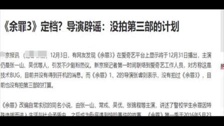 《余罪3》张一山否认上映! 网友: 还我钱