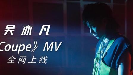 吴亦凡首张专辑《Antares》先导曲《Coupe》旋律抓耳, 节奏感满分!