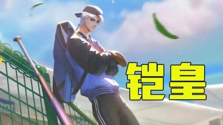 王者荣耀: 铠皇新皮肤曝光, 白发棒球服, 或是星元皮肤!