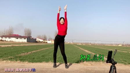 点击观看《阿采广场舞 不爱不痛快 减肥瘦腰健身操一定要每天坚持》