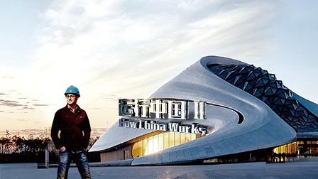 与主持人丹尼福斯特一起,探索中国这个超级大国的运行轨迹