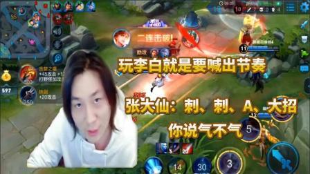 王者荣耀: 张大仙巅峰赛李白8杀超神, 玩出李白节奏感 观众: 学到了, 可是操作跟不上怎么办