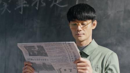 《大江大河》【王凯CUT】02 宋运辉入学成书呆子,主动担任读报任务