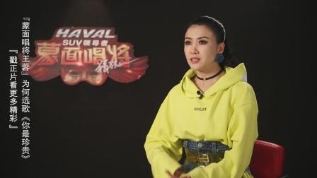王蓉聊为何选歌《你最珍贵》,欲用摇滚全新演绎歌神成名作