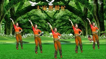 高质量广场舞教程 大家都很忙 10分钟就能学会的舞蹈