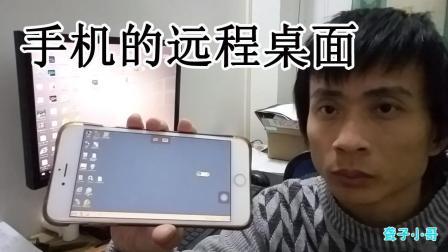 聋子小哥: 网上购买了云服务器, 手机远程桌面连接服务器系统!
