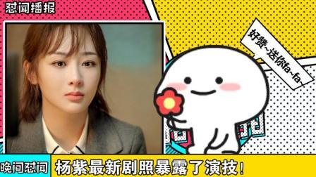 杨紫最新剧照暴露了演技! 眼中带泪这张图把哭戏演绝了!