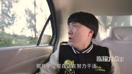 陈翔六点半_  揭露司机绕远路的套路, 小伙只能花