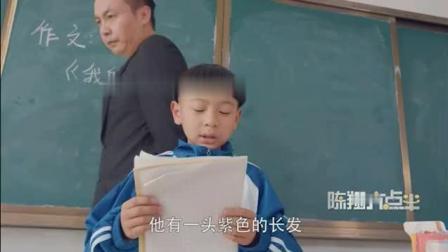 陈翔六点半_ 老师走过最长的路, 就是你爷爷的套