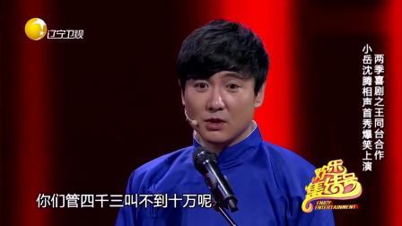 岳云鹏: 别跟我提大鹏, 到现在《煎饼侠》没给我钱!