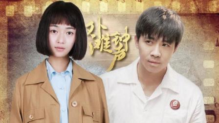 《外滩钟声》俞灏明吴谨言重返20岁 小裁缝浪迹时尚圈!