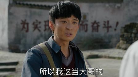 《大江大河》【杨烁X童瑶CUT】09 娘家偶遇小杨巡,能说会道雷东宝连连夸赞