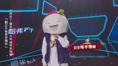 随行人员韩语交流,彩排歌词竟是蒙文,你究竟是哪里的雪宝宝?