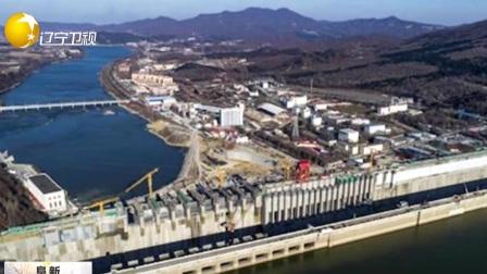 吉林丰满水电站原大坝爆破拆除  曾被印在伍角人民币上 第一时间 20181213