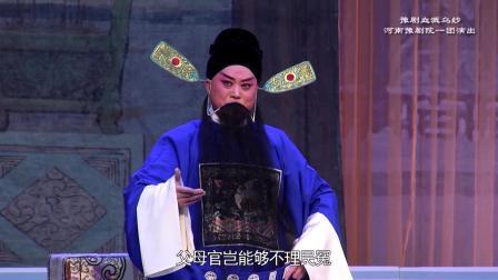 豫剧名剧血溅乌纱全场(袁国营)2018年版