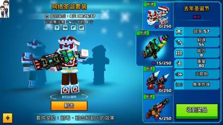 像素枪战: 网络圣诞套装