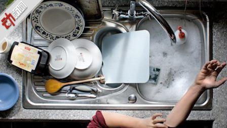 你居然敢把碗筷泡到明天再洗? 动画科普: 小心饭菜被病菌包围
