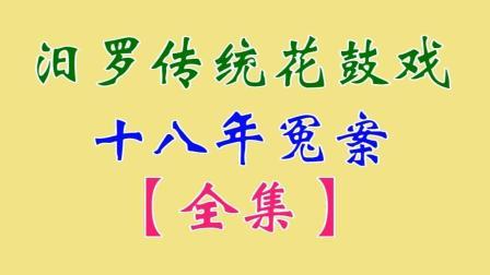 汨罗花鼓戏十八年冤案全集 仇豪 杨广 陈丽芬
