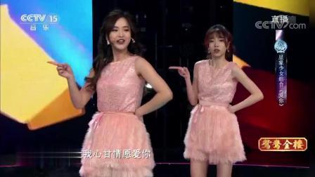 [全球中文音乐榜上榜]歌曲《爱你》 演唱: 星象少女组合