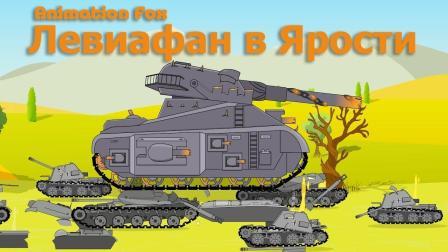坦克世界搞笑动画: 睡觉的利维坦不要惹, 他会生