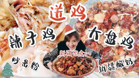 新疆密食3·密子君豪吃新疆最地道抓饭, 一口一个羊腿好过瘾!