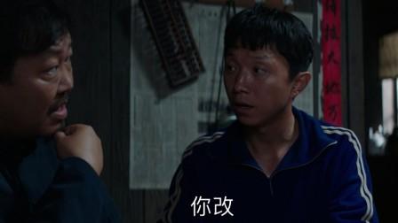 大江大河 12 老猢狲查账本,惊讶东宝清廉私烧账本