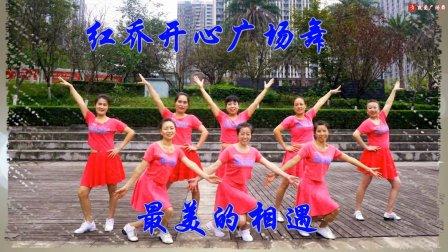 红乔开心广场舞最美的相遇编舞: 兰子