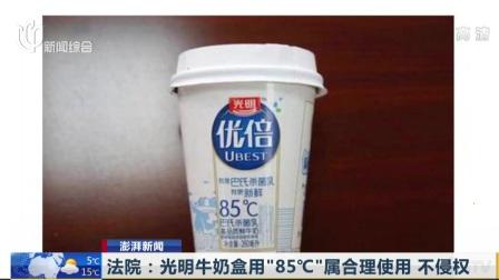"""法院:光明牛奶盒用""""85℃""""屬合理使用  不侵權"""