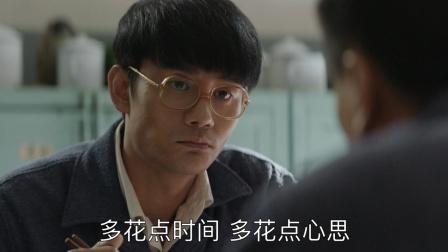宋运辉升技术员却遇新烦恼 大寻师傅齐出招
