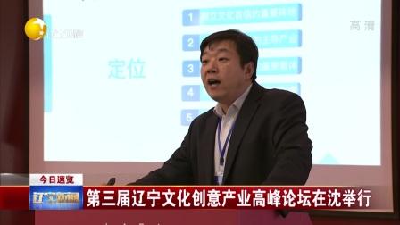 第三届辽宁文化创意产业高峰论坛在沈举行 辽宁新闻 20181219