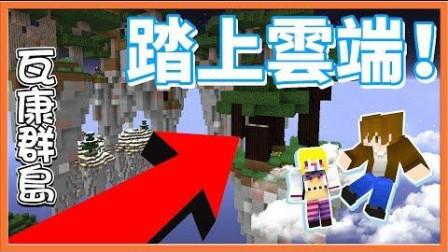 【巧克力】『Minecraft 兄妹生存: 瓦康群岛2』踏上云端~在破碎群岛发现幸运物! (空岛生存)