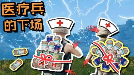 绝地求生: 当一名医疗兵, 只捡药能在毒圈混多久?