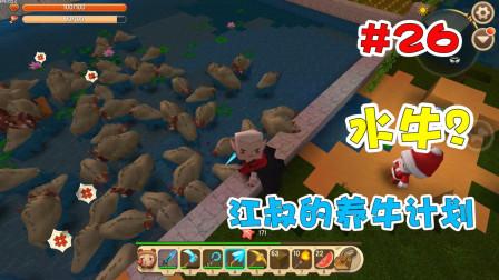 迷你世界孤独城堡26看过水牛吗?江叔提前养牛计划视频