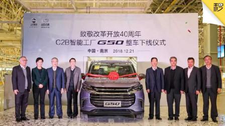 徐秋华: G50是大通进军家用市场奠基石 年销6万台势在必得