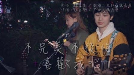 魏嘉莹 - 不完美不后悔+喜欢我吧 (街头演唱版 Feat.魏嘉莹)
